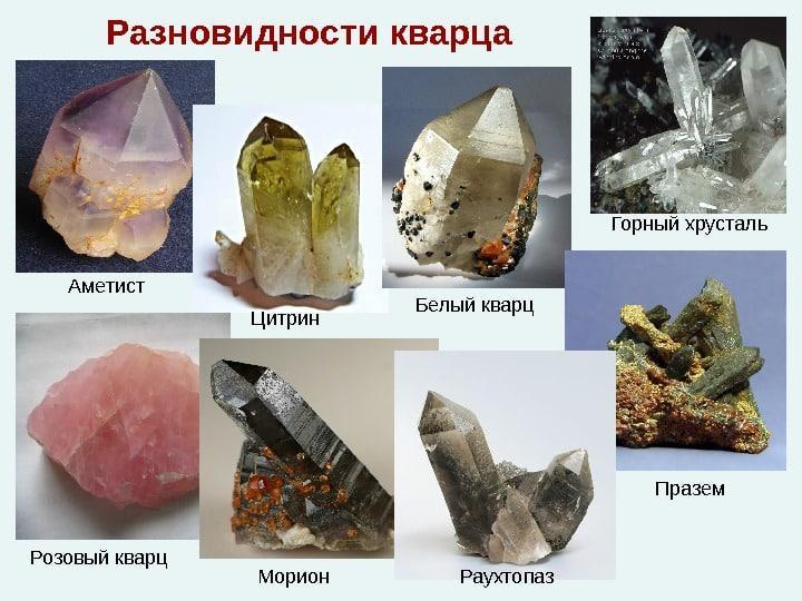 Разновидности камня кварц